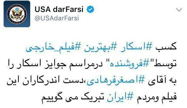 وزارت خارجه آمریکا پیام تبریک برای اسکار فرهادی را حذف کرد + تصویر