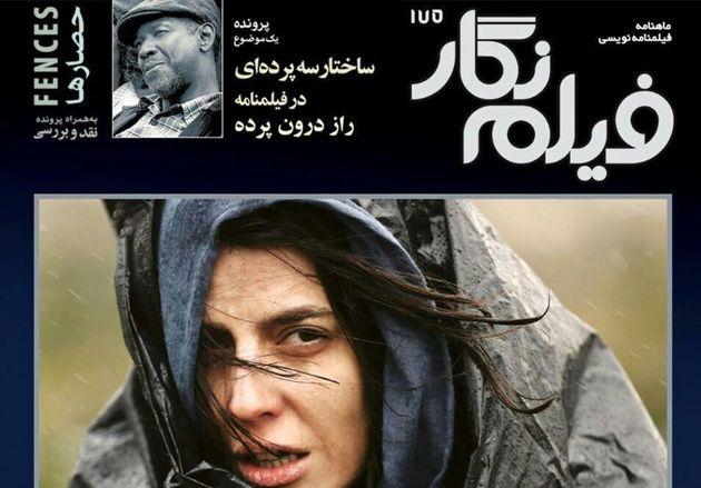 شماره ۱۷۵ ماهنامه «فیلم نگار» منتشر شد