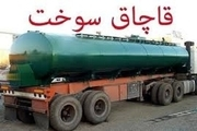 ۳۰ هزار لیتر سوخت قاچاق در کرمانشاه کشف شد