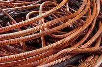 انواع مس در تالار محصولات صنعتی و معدنی عرضه می شود