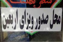 صدور ویزای زیارتی تنها از طریق سما انجام میشود
