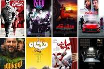 «مصادره» صدرنشین پرفروش ترین فیلم نوروزی/ رقابت نزدیک «به وقت شام» و «لاتاری»