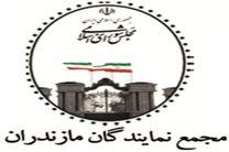 نامه انتقادی مجمع نمایندگان مازندران به رئیس جمهور