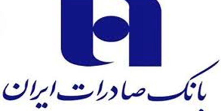 بهره برداری از سامانه پیشخوان کارگزاری در شعب منتخب بانک صادرات ایران