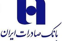 آزمون استخدامی بانک صادرات ایران برگزار شد