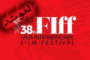 لغو رسمی جشنواره جهانی فیلم فجر تا سال دیگر/سی و هشتمین دوره به خرداد ۱۴۰۰ موکول شد