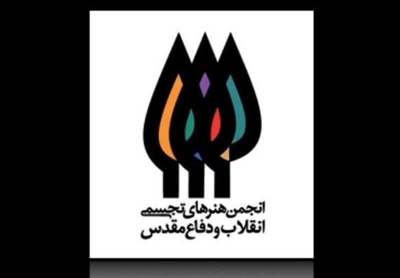 بیانیه انجمن هنرهای تجسمی انقلاب در مورد حواشی نمایشگاه به رنگ حیات