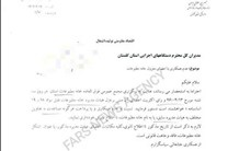 تیر خلاص ادارهکل ارشاد گلستان به فعالیتهای غیرقانونی هیات مدیره عزل شده خانه مطبوعات گلستان