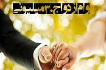 پرداخت بی وقفه وام ازدواج در بانک ملی ایران