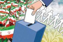 تمامی شعب اخذ رای موظف به همکاری با بازرسان هیئت نظارت هستند