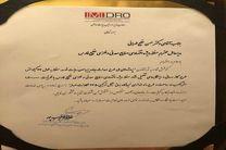 تقدیر معاون وزیر صنعت، معدن و تجارت از مدیرعامل منطقه ویژه خلیج فارس