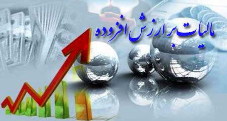 دی ماه آخرین مهلت ارائه اظهارنامه ارزش افزوده پاییز ۹۶