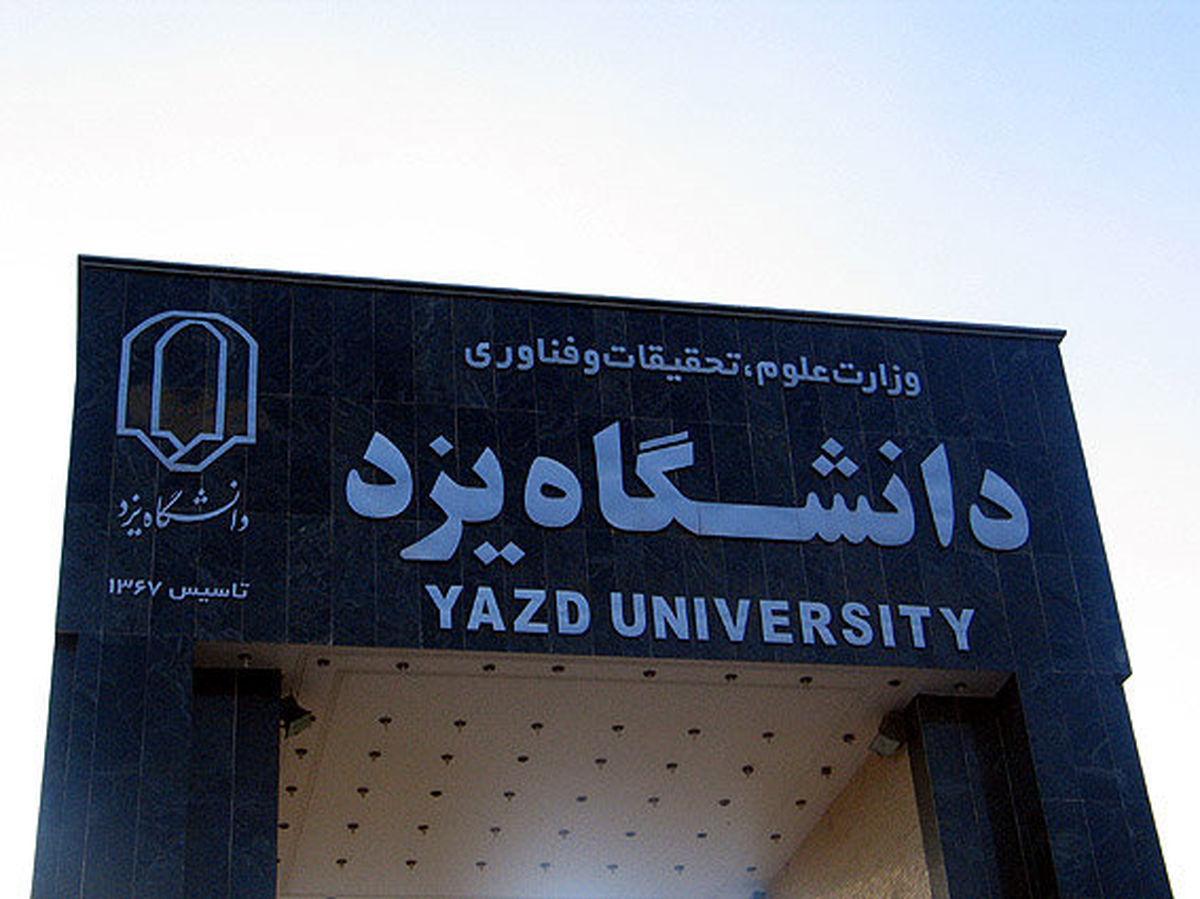 پایاننامه دکترای دانشگاه یزد، پایان نامه برتر حوزه آکوستیک و ارتعاشات کشور