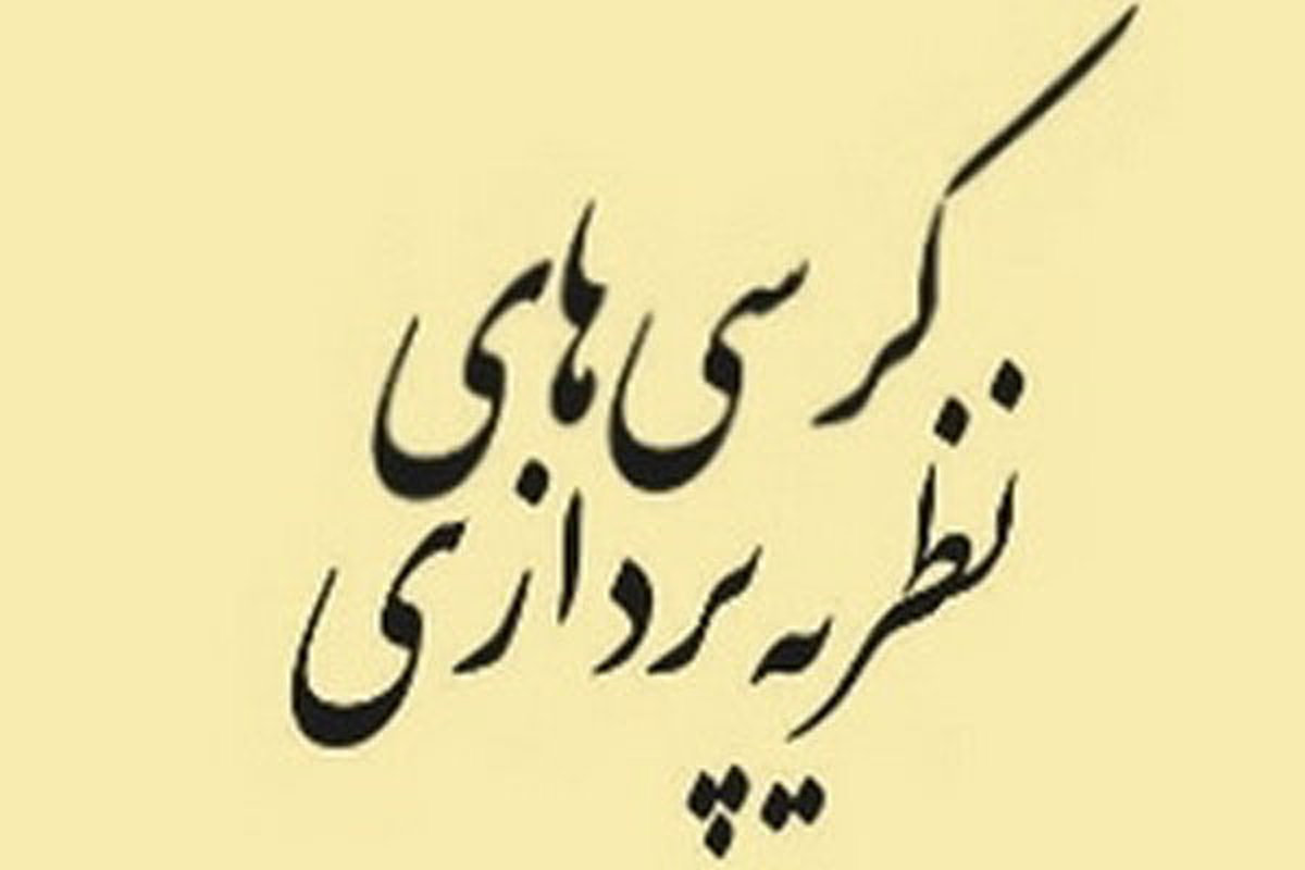 کرسی نظریهپردازی «محوریة النص القرآنی فی البحث الفقهی» برگزار میشود