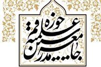 نشست شورای مرکزی جامعه مدرسین با بررسی مساله «عفاف و حجاب» برگزار شد