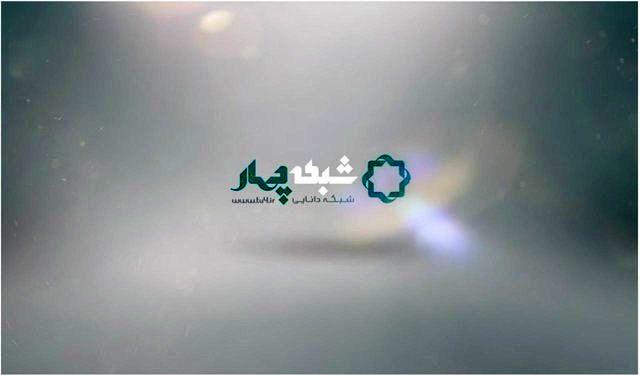 پخش فیلم سینمایی نرودا برای اولین بار از شبکه چهار سیما
