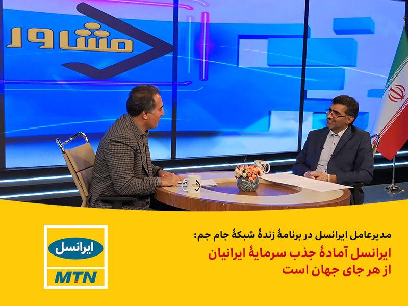 ایرانسل آماده جذب سرمایه ایرانیان از هر جای جهان است