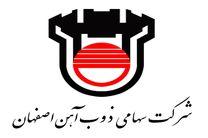 ذوب آهن اصفهان یکی از سه رکورد تولید سالانه خود را در سال 1397 ثبت کرد