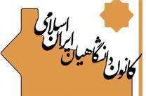 کانون دانشگاهیان ایران اسلامی درباره سخنان موهن و خسارتزای ظریف