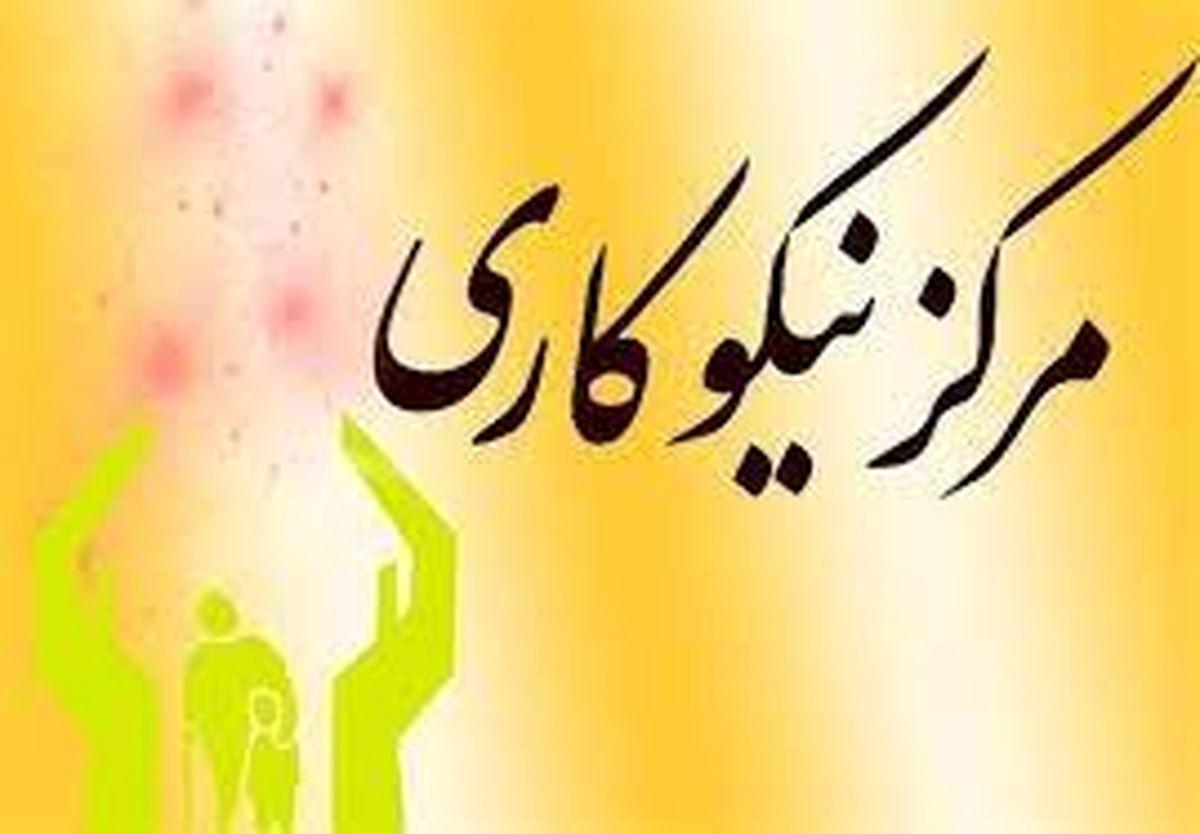 فعالیت 421 مرکزنیکوکاری کمیته امداد در اصفهان / خدمات مددکاری ۲۲۴۸۵ پرونده مددجویی