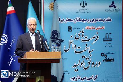 اولین نمایشگاه فرصت های ساخت داخل و رونق تولید / منصور غلامی وزیر علوم تحقیقات و فناوری