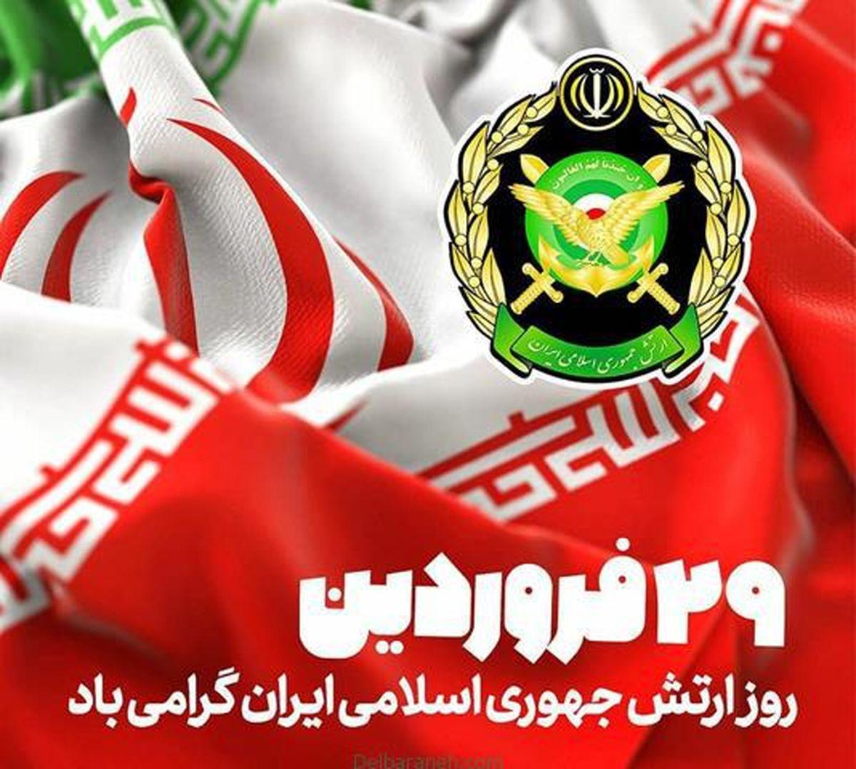 پیام تبریک مدیرکل کمیته امداد استان اصفهان به مناسبت روز ارتش