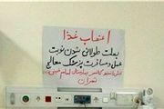 ماجرای اعتصاب غذای بیمار 36 ساله مبتلا به سرطان