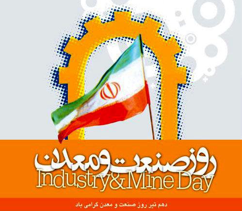 17 تیرماه مراسم روز ملی صنعت و معدن برگزار میشود