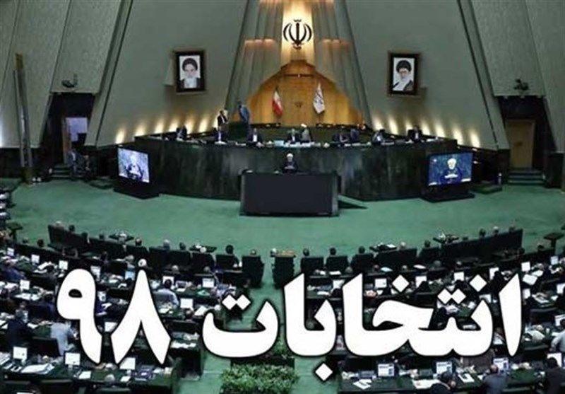 انصراف 160 داوطلب نمایندگی مجلس در استان اصفهان