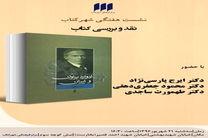 کتاب «ادوارد براون و ایران» نقد میشود