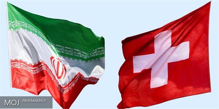 بیانیه نشست گفتگوهای سیاسی ایران و سوییس