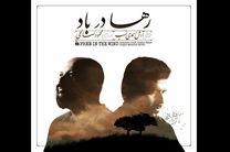 انتشار آلبوم رها در باد از 27 بهمن ماه