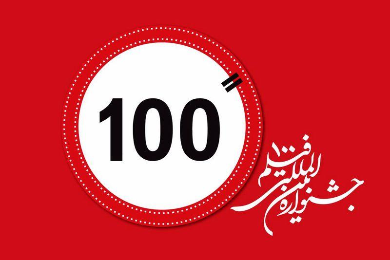 معرفی ۳۳ فیلم منتخب مسابقه بینالملل دوازدهمین جشنواره فیلم ۱۰۰
