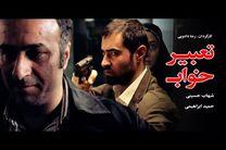 زمان پخش تعبیر خواب شهاب حسینی از شبکه یک