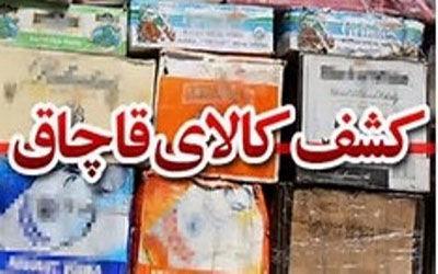 کشف 700 میلیون ریال کالای قاچاق در شاهین شهر