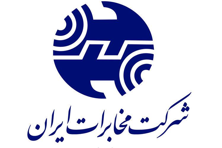 تعطیلی شرکت مخابرات ایران به مناسبت هفته کارگر