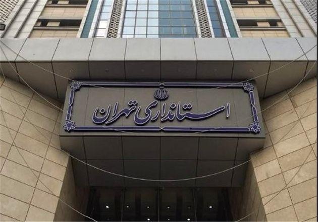 تمهیدات لازم برای تماشای بازی امشب ایران و پرتغال در ورزشگاه آزادی اتخاذ شده است