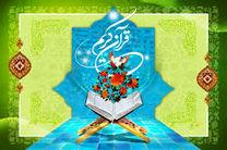 آغاز ثبتنام چهلمین دوره مسابقات قرآن کریم در شهرستان چادگان