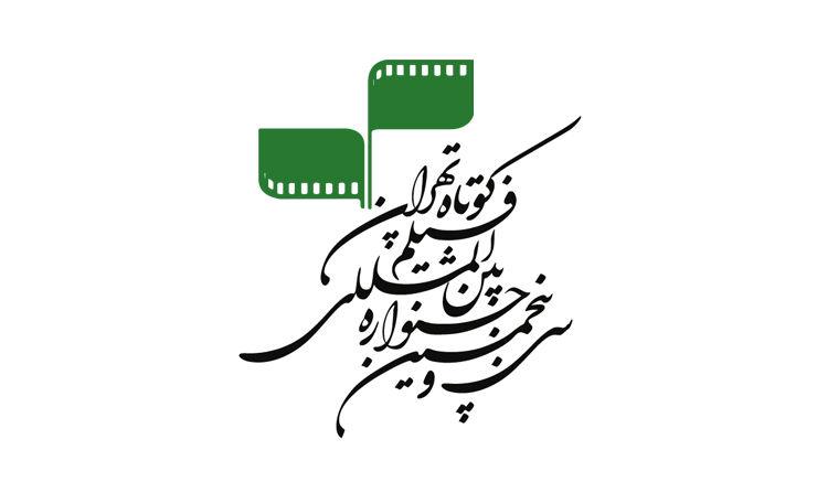 ناشنوایان مهمان جشنواره فیلم کوتاه تهران میشوند