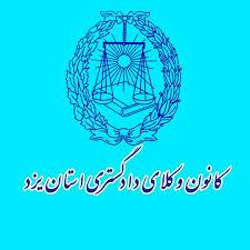 برگزاری همایش اتحادیه سراسری کانونهای وکلای دادگستری ایران اردیبهشت ماه در یزد