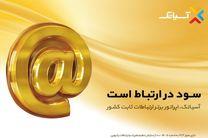 ورود رسمی برترین اپراتور ارتباطات ثابت به بورس اوراق بهادار تهران