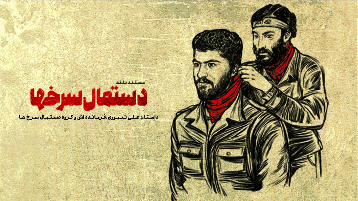 رونمایی مستند «دستمال سرخها» در آستانه هفته دفاع مقدس