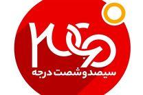 پخش مستند سقوط هواپیمای تهران-یاسوج از شبکه مستند