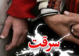 کشف سرقت 15 میلیاردی از منازل در اصفهان