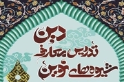 برگزاری پنجمین دوره جشنواره شیوه های نوین تدریس معارف دین در گیلان