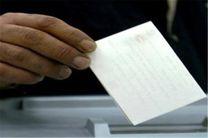 زمان برگزاری انتخابات پارلمانی افغانستان اعلام شد