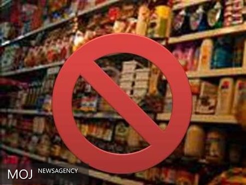 اسامی محصولات غذایی غیر مجاز و تقلبی اعلام شد