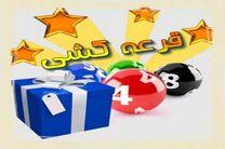 اسامی برندگان قرعهکشی مرحله دوم جشنواره خودپردازهای بانک ملی ایران اعلام شد