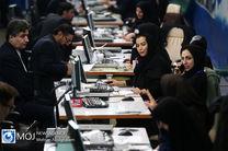 آخرین آمار ثبت نام کنندگان یازدهمین دوره مجلس مشخص شد
