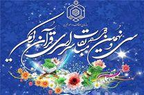 مسابقات سراسری قرآن کریم کرمانشاه در مرحله استانی خاتمه یافت